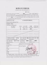 Cover Letter Uk Border Agency Visa Fresh Essaysvisa Invitation