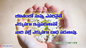 Life And Love Quotes Telugu Best Quotes For Your Life