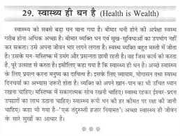 essay on health an essay on health