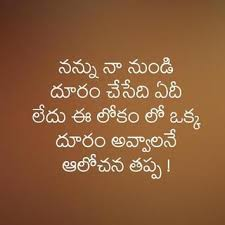 Free Love Quotes Amazing Love Quotes Telugu APK Download Free Books Reference APP For