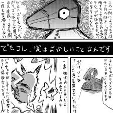 平成最後にポリゴンの冤罪への名誉回復を願い話題となったツイートの主の
