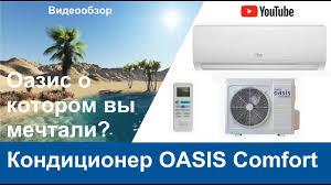 Кондиционер <b>OASIS OT</b>-<b>7</b>. Завод производитель TCL - YouTube