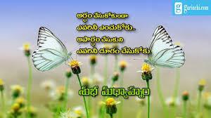 Good Afternoon Telugu Wishesquotesgreetingsfree Images Latest