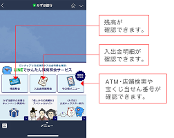 みずほ インターネット 残高 照会