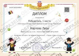 Дипломы онлайн олимпиад оформление меньше минуты Конкурсита ru Образцы диплома участника пейзаж