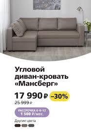 Hoff: гипермаркет мебели и товаров для дома, интернет-магазин ...