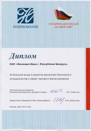 Дипломы Первая премия в области корпоративной социальной ответственности Лучший КСО проект Благотворительность Диплом За