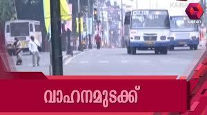 motor vehicles strike begins in kerala