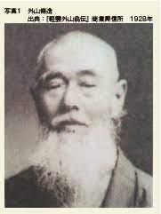 渋沢 栄一 新潟