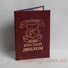 Диплом Красный диплом купить в украине Киев Харьков Полтава  Диплом Красный диплом image 1