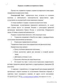 Контрольная Порядок создания коммерческого банка Контрольные  Порядок создания коммерческого банка 16 01 16