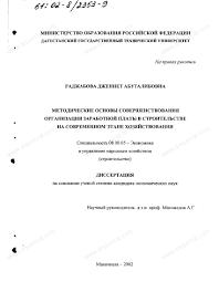 Диссертация на тему Методические основы совершенствования  Диссертация и автореферат на тему Методические основы совершенствования организации заработной платы в строительстве на современном