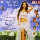 Amit Pachori Patli Kamar Lambe Baal Movie