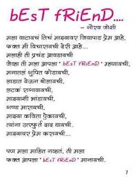 essay on my friend in marathi brainly in  essay for kids on my best friendi have many friends jpg