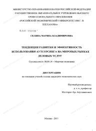 Диссертация на тему Тенденции развития и эффективность  Диссертация и автореферат на тему Тенденции развития и эффективность использования аутсорсинга на мировых рынках деловых
