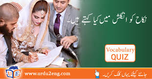 ignominy Urdu Meaning & English to Urdu Dictionary. matrimony Adamdwight.com