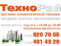 Купить настенный кондиционер <b>Smartway</b> с доставкой по Москве ...