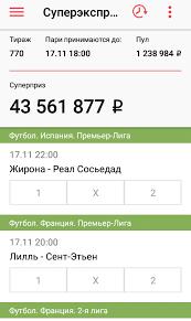 Букмекерская контора фонбет скачать приложение на айфон