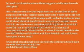 n culture essay in marathi ware resume software  n culture essay in marathi