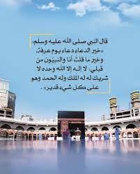 """P e a r l a sur Twitter : """"🕋🔷 قال النبي صلى الله عليه وسلم: """"خير الدعاء  دعاء يوم عرفة، وخير ما قلت أنا والنبيون من قبلي: لا إله إلا الله"""