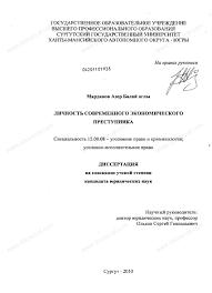 Диссертация на тему Личность современного экономического  Диссертация и автореферат на тему Личность современного экономического преступника научная электронная