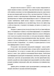 Создание сайта интернет магазина по продаже печатной продукции  Дипломная Создание сайта интернет магазина по продаже печатной продукции 4