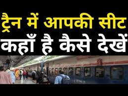 How To Check Seat Position In Train Online In 2 Minutes