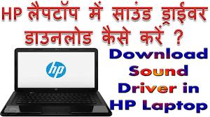 Hp laptop me sound drive download kaise ...