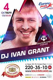 ДЫХАНИЕ НОЧИ»: DJ IVAN GRANT Maximilians Ресторан Челябинск 4 октября 2014  - Nightparty.ru