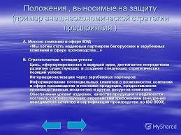 Презентация на тему Тема магистерской диссертации Проблема  12 Положения выносимые на защиту