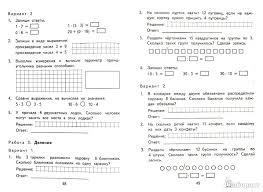 Иллюстрация из для Математика класс Контрольные  Иллюстрация 1 из 16 для Математика 2 класс Контрольные измерительные материалы ФГОС