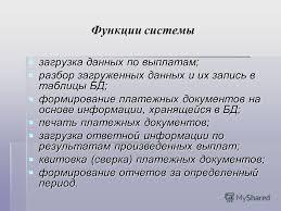 Презентация на тему ДИПЛОМНЫЙ ПРОЕКТ Тема Разработка  4 Функции