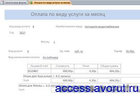 Скачать базу данных access ЖКХ ЖЭС Базы данных access Готовая  Готовая база данных ЖКХ ЖЭС Отчёт Оплата по виду услуги за месяц