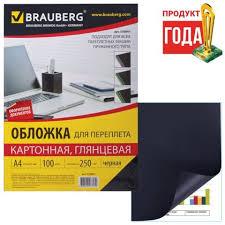 700 ₽ — <b>Обложки для переплета BRAUBERG</b>, 100шт, глянцевые ...