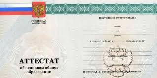 Купить диплом в Кирове
