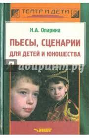 """Книга: """"<b>Пьесы</b>, <b>сценарии</b> для детей и юношества. Методика ..."""
