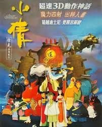 A Chinese Ghost Story: The Tsui Hark Animation | Dubbing Wikia | Fandom