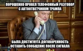 Сьогодні планується телефонна розмова з міністром оборони США, - Порошенко - Цензор.НЕТ 6537