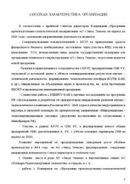 Отчет по учебной практике на примере АО Завод Элекон Отчёт по  Отчёт по практике Отчет по учебной практике на примере АО Завод Элекон 4
