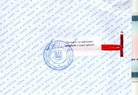 Сделать апостиль на диплом в Днепропетровске апостиль  Апостиль на диплом Апостиль на диплом обратная сторона