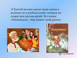 Презентация на тему Добрые сказки народов Скачать бесплатно и  4 Л Толстой