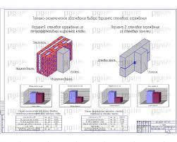 Скачать бесплатно дипломный проект ПГС Диплом № Цех по  Технико экономическое обоснование выбора варианта стенового ограждения jpg