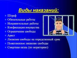 Понятие цели и виды наказания Курсовая работа наказание его цели и виды