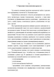Декан НН Отчёт по преддипломной практике на тему Анализ  Страница 14 Отчёт по преддипломной практике на тему Анализ деятельности туристической фирмы