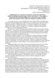 Государственное право Российской Федерации Курсовая работа Вариант  о стандартах демократических выборов избирательных прав и
