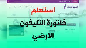 أنا يمني | فاتورة التليفون الارضي -- رابط الدفع والاستعلام وتاريخ مضي مدة  السماح 2021