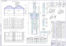Готовые курсовые по жбк Скачать курсовой проект по жбк Проектирование элементов железобетонного каркаса одноэтажного промышленного здания