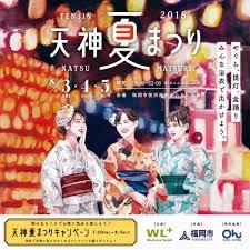 天神夏まつり2018福岡市役所前ふれあい広場初開催天神の街が夏