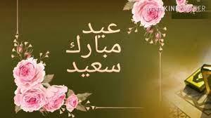 تهنئة... عيد أضحى مبارك 🐏🐏🐏🐏١٤٤٠/٢٠١٩ - YouTube
