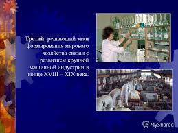 Реферат Мировое хозяйство pib samara ru Банк рефератов  Реферат тему мировое хозяйство